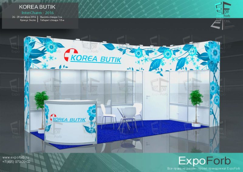 Expoforb 18401